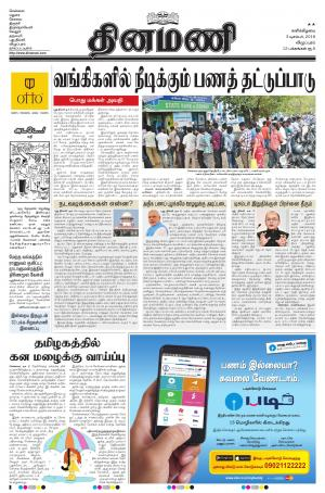 Dinamani - Villupuram - Read on ipad, iphone, smart phone and tablets