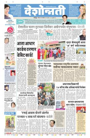 03th Dec Nagpur - Read on ipad, iphone, smart phone and tablets.