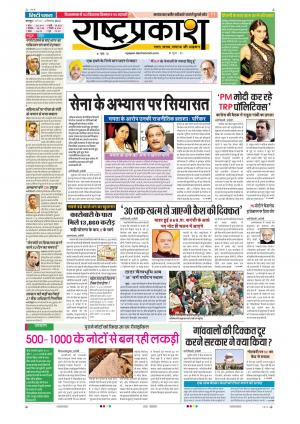 03th Dec Rashtraprakash - Read on ipad, iphone, smart phone and tablets.