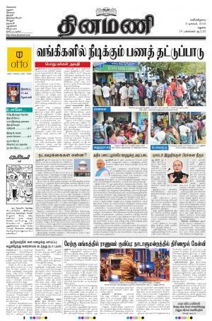 Dinamani-Madurai - Read on ipad, iphone, smart phone and tablets.