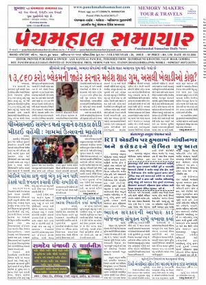 Panchmahal Samachar - Read on ipad, iphone, smart phone and tablets