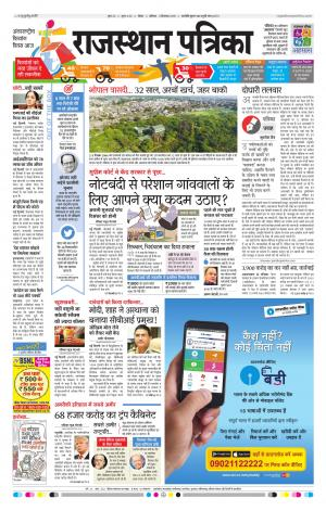 Jhunjhunu Edition - Read on ipad, iphone, smart phone and tablets.