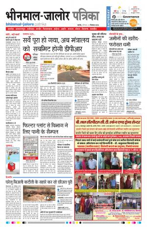 Rajasthan Patrika Bhinmal - Read on ipad, iphone, smart phone and tablets.