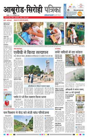 Rajasthan Patrika Abu Road - Read on ipad, iphone, smart phone and tablets