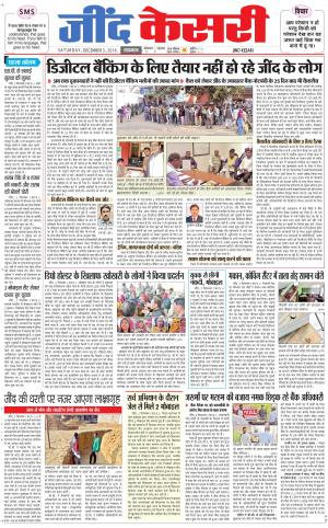 Jind kesari - Read on ipad, iphone, smart phone and tablets.