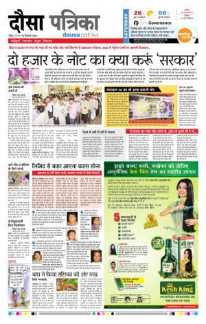 Dausa 03-12-2016 - Read on ipad, iphone, smart phone and tablets.