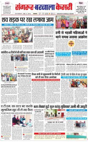 Sangrur Kesari - Read on ipad, iphone, smart phone and tablets