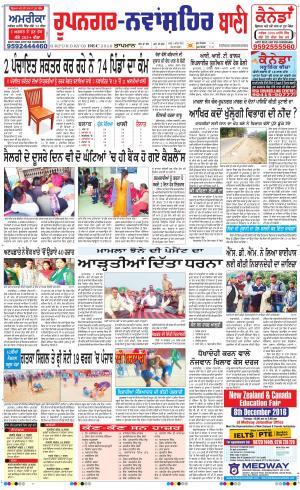 Roopnagar- Shaheed Bhagat Singh Nagar  Bani - Read on ipad, iphone, smart phone and tablets