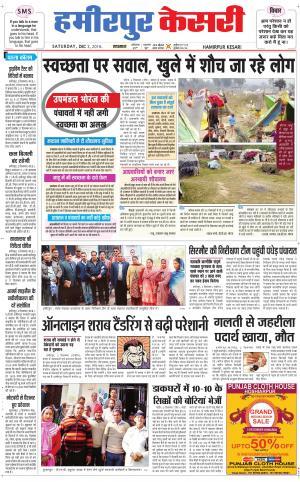 Hamirpur kesari - Read on ipad, iphone, smart phone and tablets