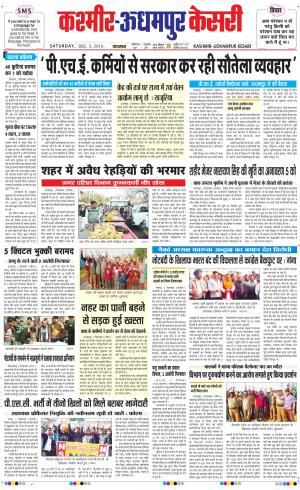 kashmir kesari - Read on ipad, iphone, smart phone and tablets.