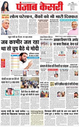 Uttar Pradesh Main - Read on ipad, iphone, smart phone and tablets