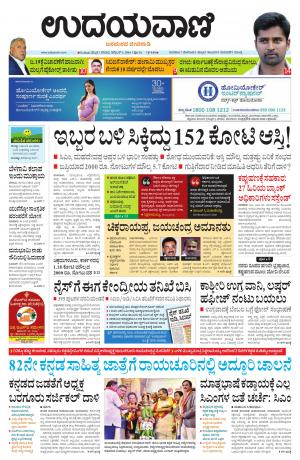 Hubli Edition - Read on ipad, iphone, smart phone and tablets