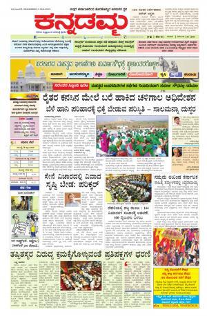 Kannadamma Daily Belgaum - Read on ipad, iphone, smart phone and tablets