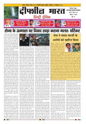Deepsheel Bharat - Read on ipad, iphone, smart phone and tablets.