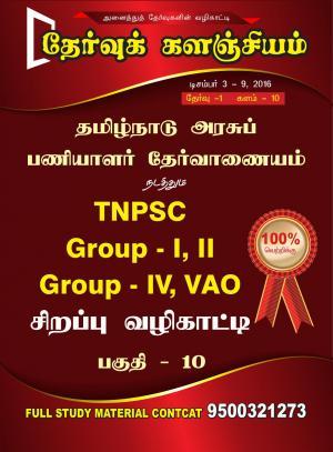 Thervu Kalanjiyam - Read on ipad, iphone, smart phone and tablets.
