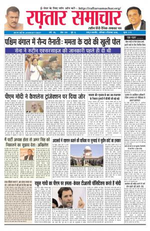 rafter samachar - Read on ipad, iphone, smart phone and tablets.