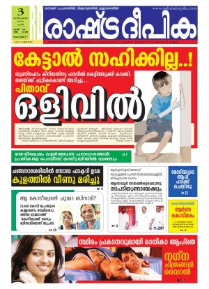 Rashtradeepika Kottayam - Read on ipad, iphone, smart phone and tablets.