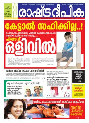 Rashtradeepika Trivandrum 03-12-2016 - Read on ipad, iphone, smart phone and tablets.