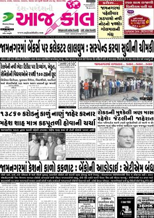 Jamnagar - Read on ipad, iphone, smart phone and tablets