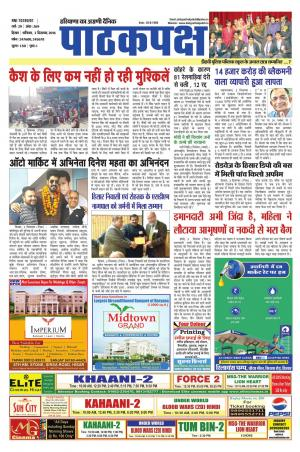 Pathak Paksh News Paper - Read on ipad, iphone, smart phone and tablets.
