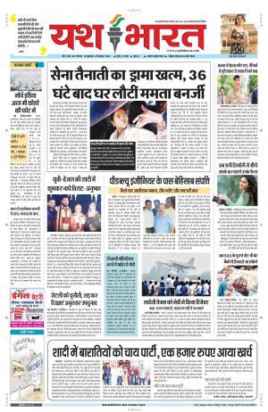 yashbharat mandla - Read on ipad, iphone, smart phone and tablets.