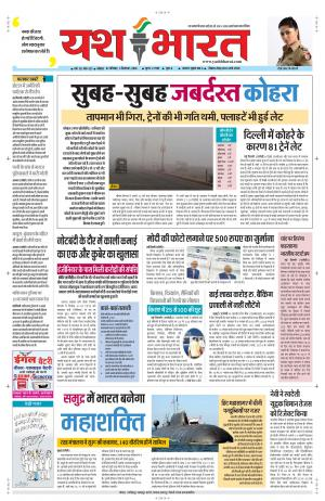 Yashbharat Bhopal - Read on ipad, iphone, smart phone and tablets.