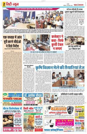 Yashbharat Katni - Read on ipad, iphone, smart phone and tablets.