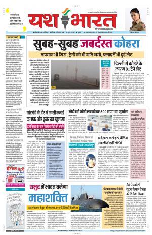 Yashbharat Narsinghpur - Read on ipad, iphone, smart phone and tablets.