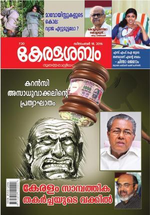 Keralasabdam Weekly - Read on ipad, iphone, smart phone and tablets