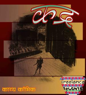Kavya Comics (Vol. 4)