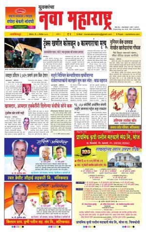 Daily Yuvakancha Nava Maharashtra (दैनिक - नवा महाराष्ट्र) - संपादक: अशोक कोळेकर - December 04, 2016