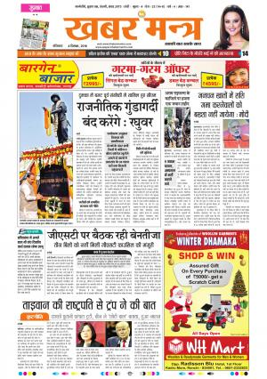 Santhal Edition - Read on ipad, iphone, smart phone and tablets.