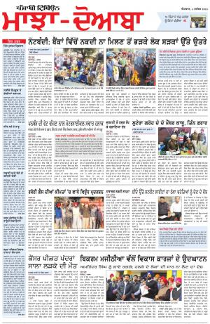 Punjabi Tribune (Majha/Doaba) - Read on ipad, iphone, smart phone and tablets