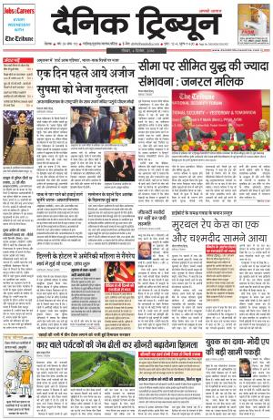 Dainik Tribune (Rohtak Edition) - Read on ipad, iphone, smart phone and tablets