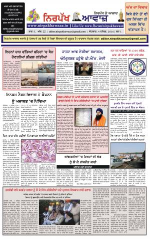 ਨਿਰਪੱਖ ਆਵਾਜ਼ - Nirpakh Awaaz - Read on ipad, iphone, smart phone and tablets.