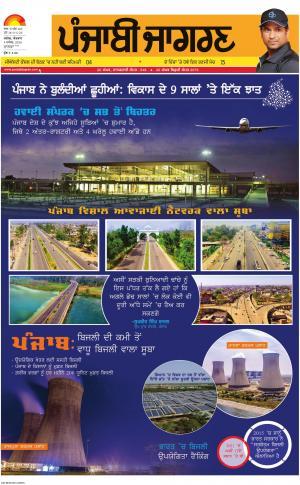 MOGA/FARIDKOT/MUKTSAR  : Punjabi jagran News : 4th December 2016