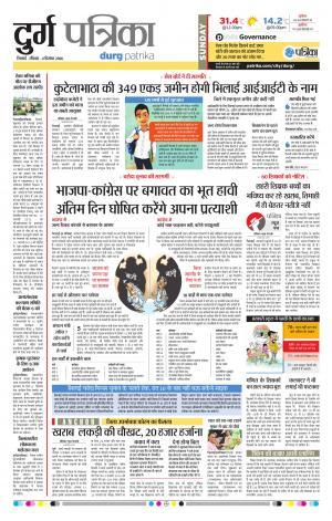 Durg patrika - Read on ipad, iphone, smart phone and tablets.
