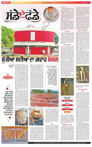 SUPPLEMENT  : Punjabi jagran News : 4th December 2016