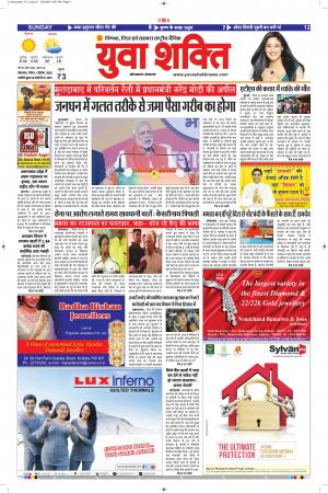 युवाशक्ति - Read on ipad, iphone, smart phone and tablets