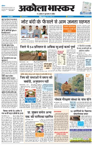 अकोला भास्कर - Read on ipad, iphone, smart phone and tablets.