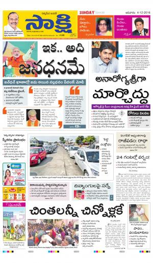 YSR Kadapa Main - Read on ipad, iphone, smart phone and tablets