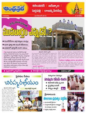 4-12-16 Karimnagar - Read on ipad, iphone, smart phone and tablets.