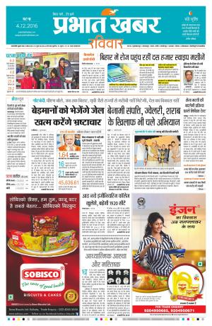 PATNA - City - Read on ipad, iphone, smart phone and tablets
