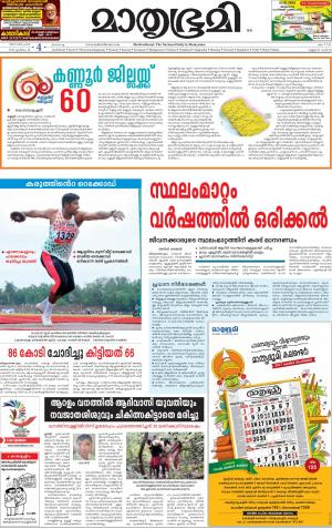 Kasargod - Read on ipad, iphone, smart phone and tablets.