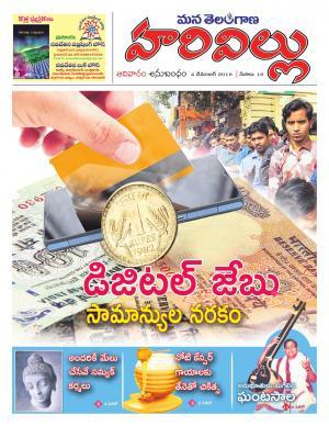 HariVillu - Weekly - Read on ipad, iphone, smart phone and tablets.