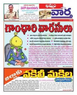 4-12-2016 - Read on ipad, iphone, smart phone and tablets.