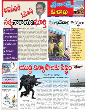 visakha city - Read on ipad, iphone, smart phone and tablets.