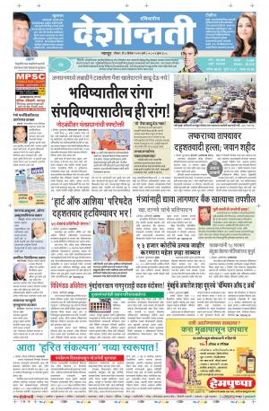 04th Dec Chandrapur - Read on ipad, iphone, smart phone and tablets.