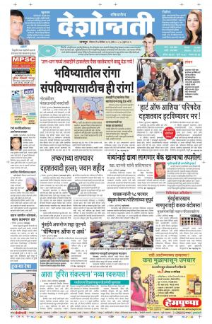 04th Dec Nagpur - Read on ipad, iphone, smart phone and tablets.