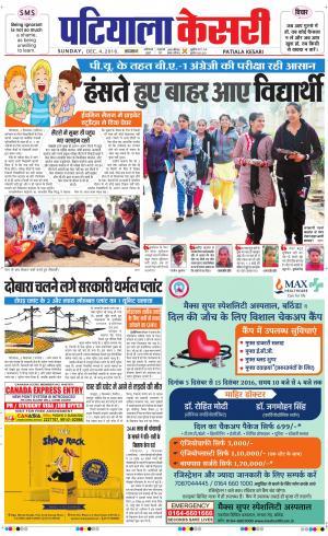 Patiala Kesari - Read on ipad, iphone, smart phone and tablets.